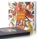Книга Bork Home Лечение соками - подарочная упаковка Код11198