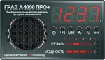 Отпугиватель грызунов i4Technology Град А-1000 ПРО+ Код22630